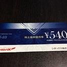 シダックス   540円分の株主優待券