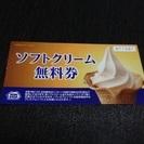 ミニストップのソフトクリーム無料券