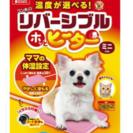 【ほぼ新品】 ペット用ヒーター/省エネ