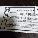 通販のニッセン500円(税込)割引クーポン