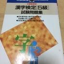 漢字検定5級 試験問題集