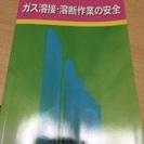 ガス溶接、溶断作業の安全