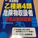 乙種第4類 危険物取扱者 資格試験問題集