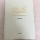 現代中国の日本語教育史