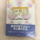 日本語文法ハンドブック(中上級)