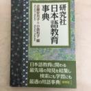 日本語教育事典