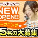 [週2日~OK◎シフト超自由♪ノルマ無!!!コールセンターStaff