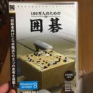 囲碁のゲーム