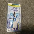 真夏の必需品です  COOL POWER  クールパワー  気化熱...