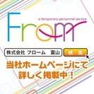 【砺波市】月収16.8万円以上可!ペタペタシール貼♪