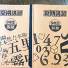 浜学園 5年生 夏期講習テキスト 算数 国語