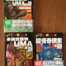 世界のミステリー 未確認動物 UMAの謎2冊  怪奇現象の謎