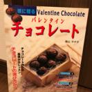 彼に送るバレンタインチョコレート 本