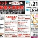 ★1/21(土)22(日)TOC五反田メッセ『2017新春大感謝祭』