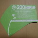 靴割引券 200円割引券×20枚