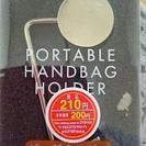 ハンドバッグホルダー