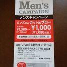 送料無料100円 尼崎キューズモール 美容室 割引券