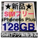 新品▼ SIMフリー ▼ iPhone6s Plus 128GB ...