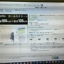 ロールスクリーン 幅180cm×丈...