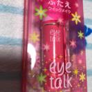 アイプチ(eye talk)