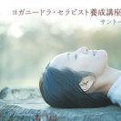 ヨガニードラ・セラピスト養成講座(3日間)開講!