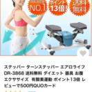 【美品】エアロライフ ターンステッパー