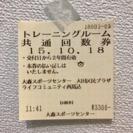 大田区大森スポーツセンターのトレーニングルーム利用券4枚