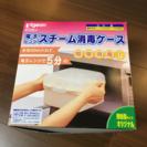 【最終値下げ】ピジョン スチーム消毒ケース!おまけ付き!