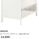 IKEA SUNDVIKベビーベッド【追記あり】