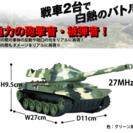 新品 戦車ラジコン 【リアル対戦】コンバットタンク
