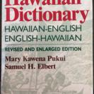 初級ハワイ語クラス