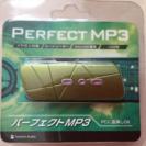 【新品】パーフェクトMP3