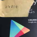 googleplay カード グー...