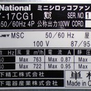 新品未使用箱入りミニシロッコファン2点 FY-17CG1