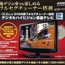 DVD内蔵フルセグ 液晶テレビ(取引中)