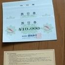 株式会社読売旅行 旅行券10万円分 送料込