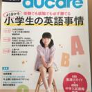 日経ムックデュケレ 小学生の英語事情を無料で差し上げます。