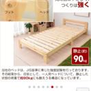 (山善)パイン材 木製すのこベッド シングル  MVB4-1020...