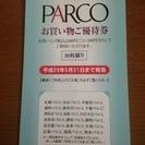[値下げしました] パルコ 買い物優待券 20枚 2000円分