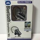 Bluetooth イヤホンマイク 未開封品