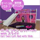滑り台付きベッド