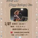 Freddy隈本 弾き語りLIVE 1/27