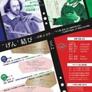 """""""げん""""結び ―音楽 と 文学 ― Vol.2「十二夜、あるいは、..."""