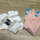 手袋レディース2種