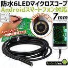 USBマイクロスコープ 直径7mm防水LED(Android/Wi...