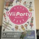 【送料無料、手渡し割引】 wiiソフト wiiパーティ