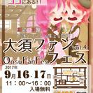 大須ファンフェス VOL.4