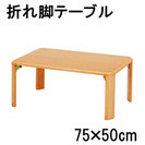 折脚ローテーブル