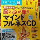 ゆほびかGOLD vol,32 マインドフルネス(CDなし)& シ...