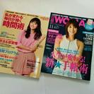 日経ウーマン 時間術 / 手帳術 雑誌 自分磨き/生活改善
